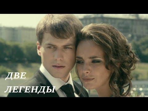 Две легенды   Максим-Аня   Небо на двоих,счастье напополам   NeBesno