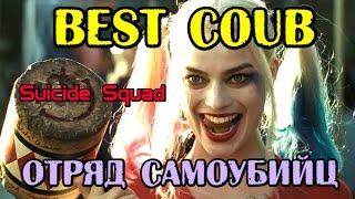 ОТРЯД САМОУБИЙЦ Best coub, Suicide Squad Коуб лучшее подборки +в хорошем качестве
