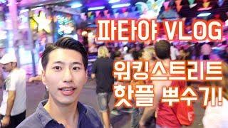 태국 #4 태국 방콕, 파타야 …