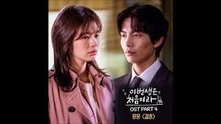문문 (MoonMoon) - 결혼 ( Marriage) (Because This Is My First Life OST Part 4 ) Instrumental