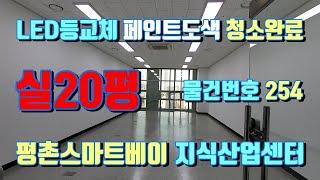 안양사무실 즉시입주 청소완료 평촌스마트베이 지식산업센터…