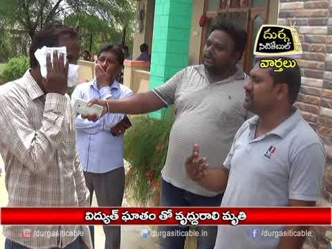 Women Died Due to Current Shock| DSC | Jagtial |07.09.17