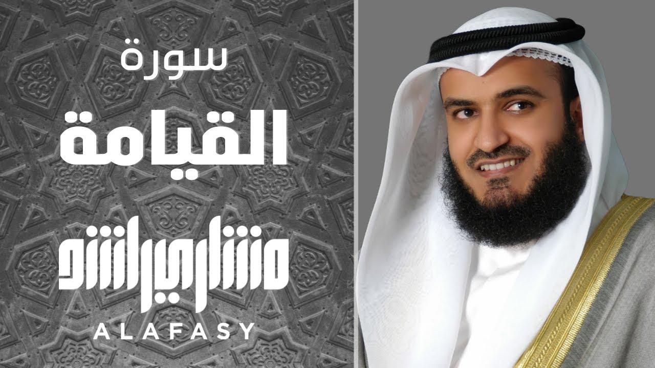 سورة القيامة 1419هـ 1998م مشاري راشد العفاسي