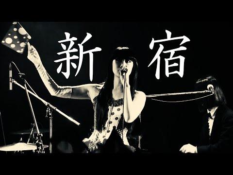 アーバンギャルド - シンジュク・モナムール URBANGARDE - SHINJUKU MON AMOUR