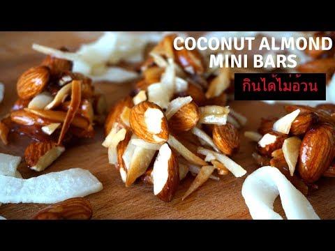 ขนมคลีน -  อัลมอนด์มะพร้าว Coconut Almond Bars
