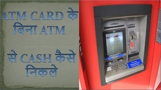 How To Get Cash Without ATM Card From ATM MACHINE   हिंदी