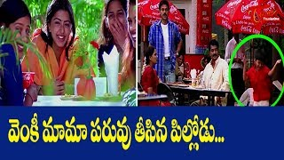 All Time Hit Telugu Movie Comedy Scenes Back To Back | TeluguOne