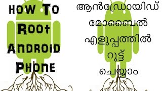 how to root my android phone -MALAYALAM