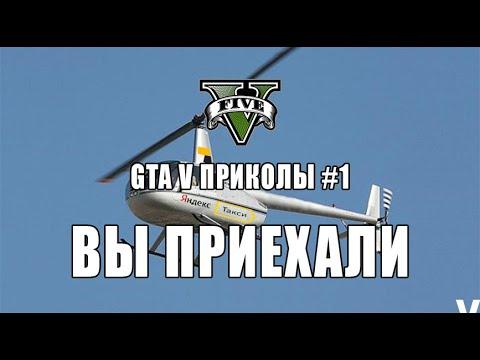 GTA V - ПРИКОЛЫ #1