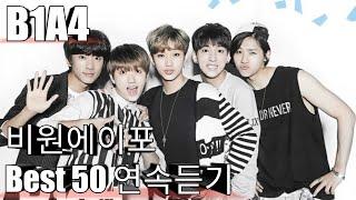 [B1A4] 비원에이포 베스트50 연속듣기