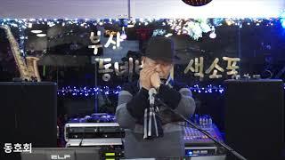유진만(하모니카/연주) - 부모/유주용(울산 발리뮤직뱅크 동호회/동네방네 방문) 2020.2.26