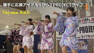 8月6日、テラスウォークでの、勝手に応援アイドルBSJプロジェクトライブ...