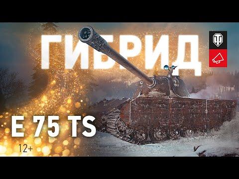 Как играть на E 75 TS [World Of Tanks]