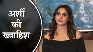 Salman Khan मेरे जीवन पर किताब लिखें : Arshi Khan | Dainik Bhaskar Hindi | दैनिक भास्कर हिंदी screenshot 3