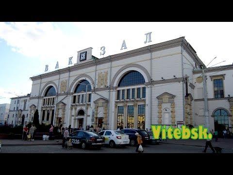 Вокзал станции Витебск