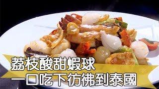 【料理美食王精華版】荔枝酸甜蝦球 一口吃下彷彿到泰國