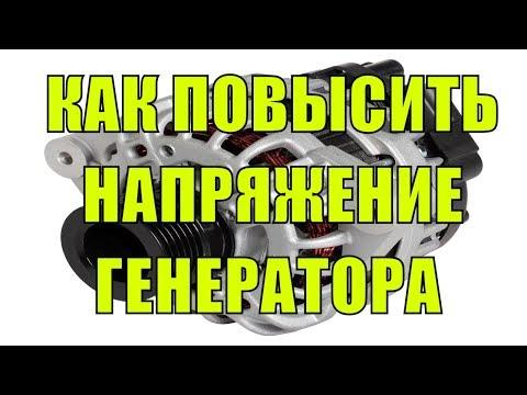 видео: Как Повысить Напряжение Генератора ВАЗ