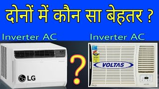 Comparison between LG Dual Inverter Window AC and Voltas Inverter Window AC Emm Vlogs