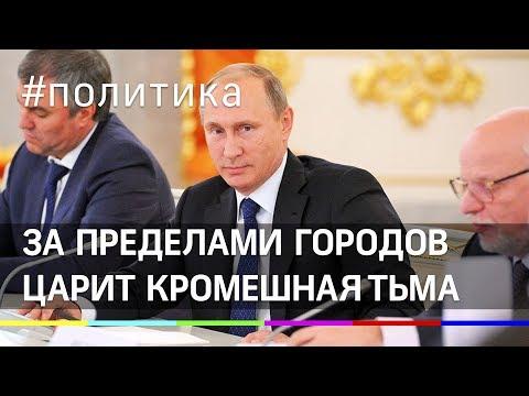 Путин: за пределами