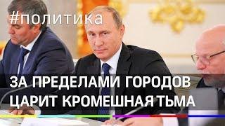 Путин за пределами городов царит кромешная темень
