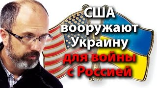 США вооружают Украину для войны с Россией