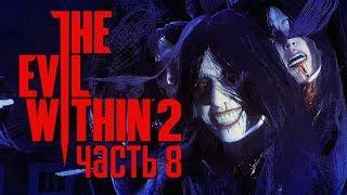 Прохождение The Evil Within 2 — Часть 8: БОСС: БАБА С ПИЛОЙ ИЗ ТРУПОВ