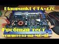 Пробный тест усилителя GTA-470 на сабе MO-12
