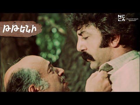 Թթենի 1980 - Հայկական ֆիլմ / Tteni 1980 - Haykakan Film / Шелковица 1980