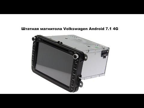 Штатная магнитола Volkswagen Android 7.1 4G