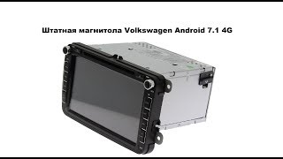 видео Обзор штатных магнитол Volkswagen (Polo Sedan, Passat), пособие по установке и ремонту