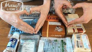 Посылка из Японии   веганские вкусняшки