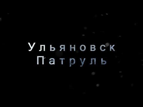 Дальше - жёстче! Ульяновск патруль возвращается!