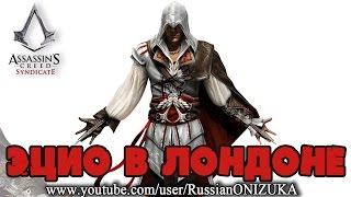 Assassin's Creed Syndicate - КОСТЮМ ЭЦИО АУДИТОРЕ