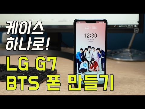 wholesale dealer fb890 a851e The LG G7 ThinQ BTS Smart Case has built in BTS themes : bangtan