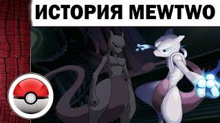 История самого сильного покемона Mewtwo (Pokemon GO)