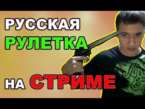 РУССКАЯ РУЛЕТКА ЖЕСТЬ НА СТРИМЕ - Overbafer1