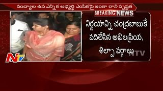 Suspense Continues on Nandyal By Poll Candidate Selection in TDP || NTV