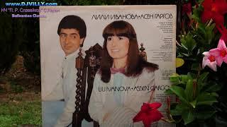 Лили Иванова и Асен Гаргов - Съдница (1983)
