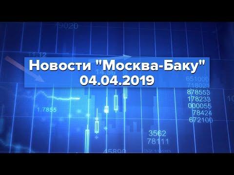 Новости Москва-Баку 4 апреля: Вертолетный центр российского Ми откроют в Азербайджане