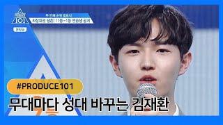 [프로듀스101] 노래마다 성대 갈아끼우는 김재환