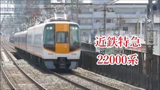 【近鉄特急】近鉄22000系