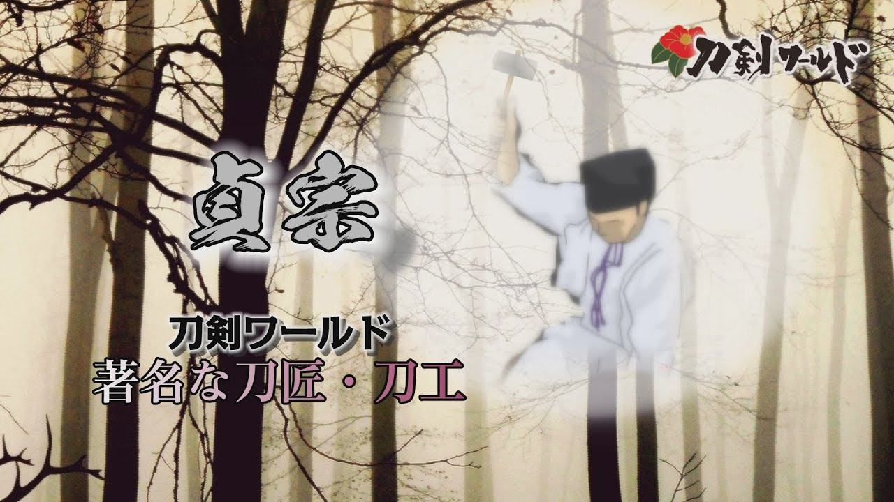 【刀剣ワールド】貞宗|刀工・刀匠YouTube動画