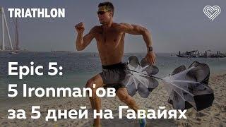 Epic 5: 5 Ironman