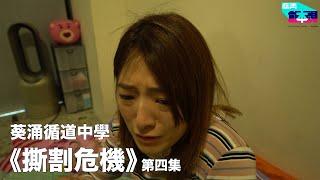 Publication Date: 2019-10-30 | Video Title: 葵涌循道中學 X 奮青創本視《撕割危機》第四集