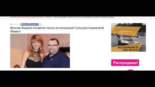 Максим Фадеев посвятил песню исчезнувшей Гульнаре Каримовой Видео