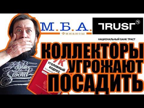 ✓ Коллекторы МБА Финанс и банк Траст подадут в суд и посадят за мошенничество из-за неуплаты кредита