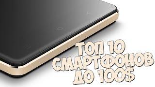ТОП 10 бюджетных смартфонов до 100 долларов.