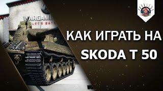 SKODA T 50 - КРУТАЯ ДЕВЯТКА / ПРИМЕР ИГРЫ НА ШКОДЕ Т 50 от EviL_GrannY