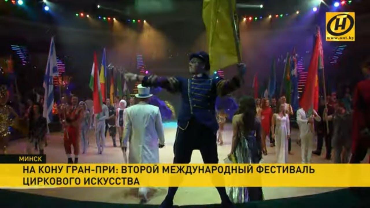 Звёзды цирка со всего мира приехали в Минск на Международный фестиваль циркового искусства