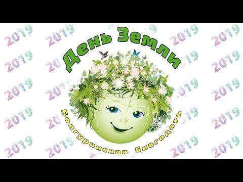 День Земли 2019, Болгуры   Добрянка